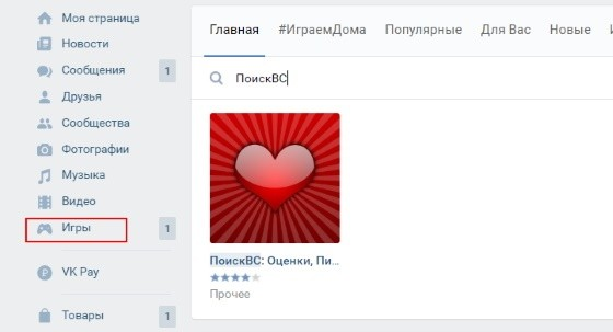 приложение ПоискВС вконтакте