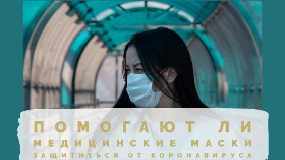 помогут ли маски от коронавируса