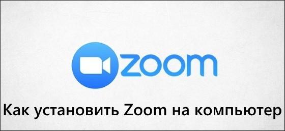 как установить zoom на компьютер
