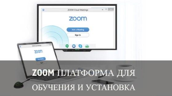 zoom платформа для обучения