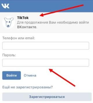 регистрация в tik tok через вконтакте