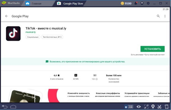 установка Тик Ток через Google Play