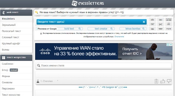 онлайн сервис для инстаграм messletters