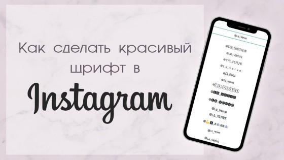 шрифты для инстаграм онлайн на русском