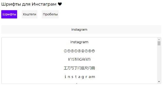 красивый шрифт для инстаграм в textygram