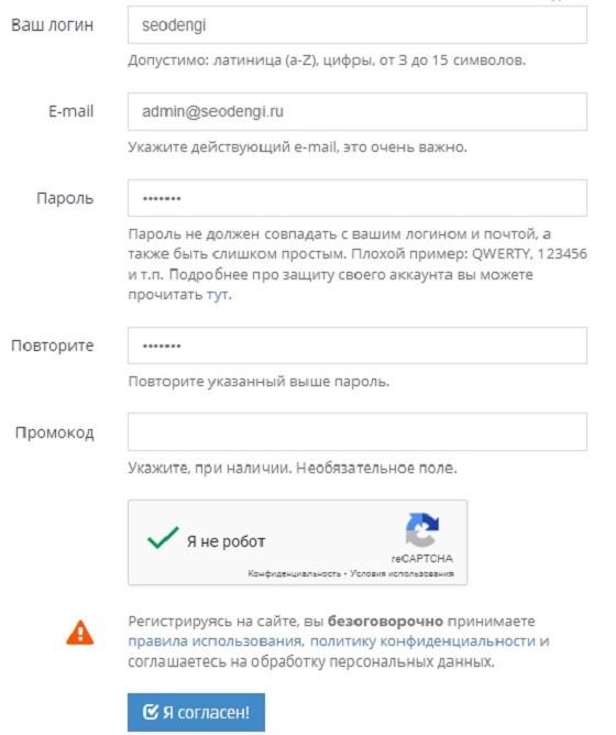прохождение регистрации в socpublic