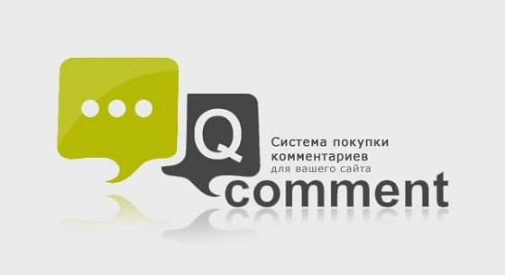 qcomment биржа отзывов и комментариев