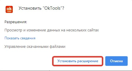 установка oktools в браузер