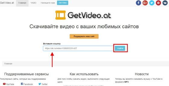 сервис для скачивания видео getvideo