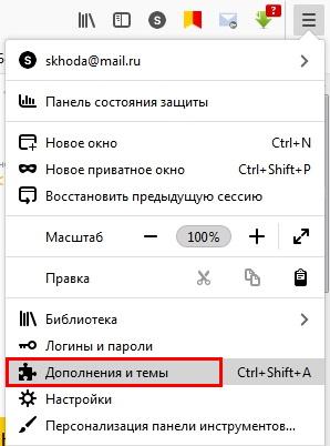 меню в браузере firefox