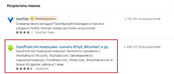 скачиваем приложение savefrom.net