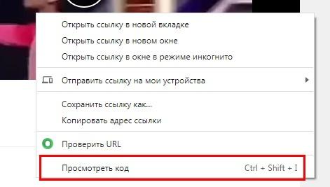просмотр кода в браузере google chrome