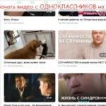 Как сохранить видео из Одноклассников на компьютер