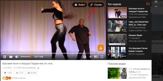 как скачать видео с одноклассников с помощью онлайн сервисов