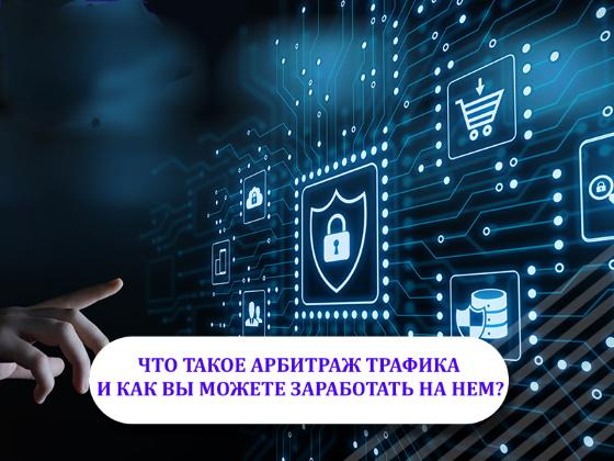 арбитраж трафика в интернете